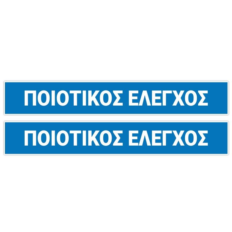 ΠΟΙΟΤΙΚΟΣ ΕΛΕΓΧΟΣ