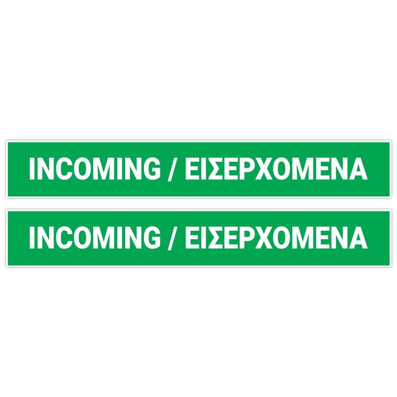 INCOMING / ΕΙΣΕΡΧΟΜΕΝΑ