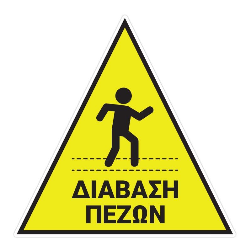 Διάβαση Πεζών Τρίγωνο