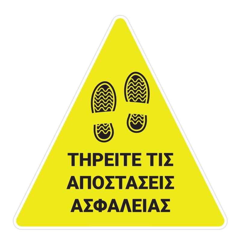 Τηρείτε Αποστάσεις Ασφαλείας