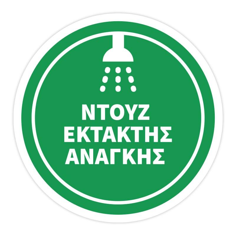 ΝΤΟΥΖ ΕΚΤΑΚΤΗΣ ΑΝΑΓΚΗΣ