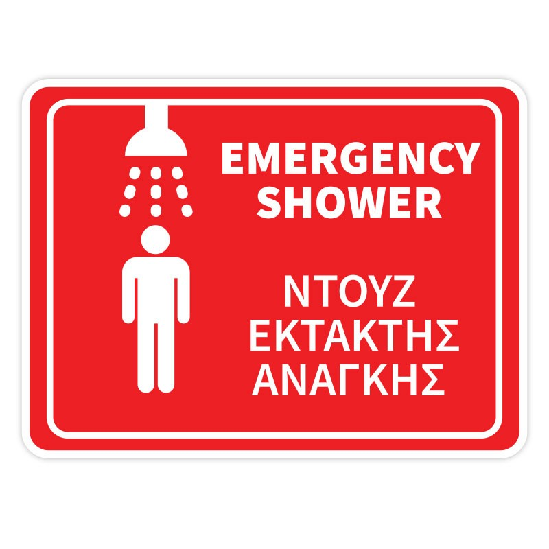 EMERGENCY SHOWER 2