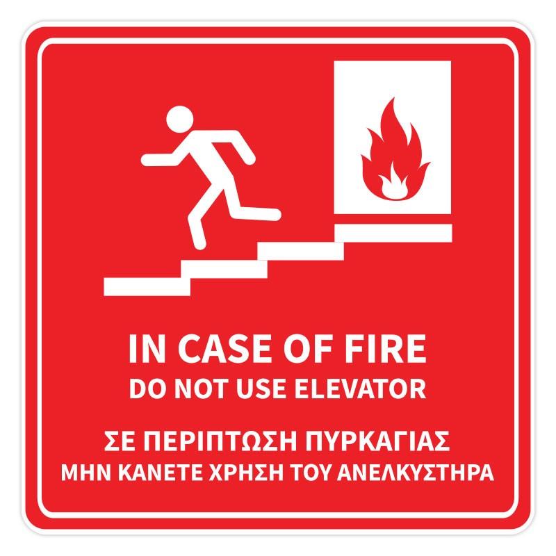 Σε Περίπτωση Πυρκαγιάς
