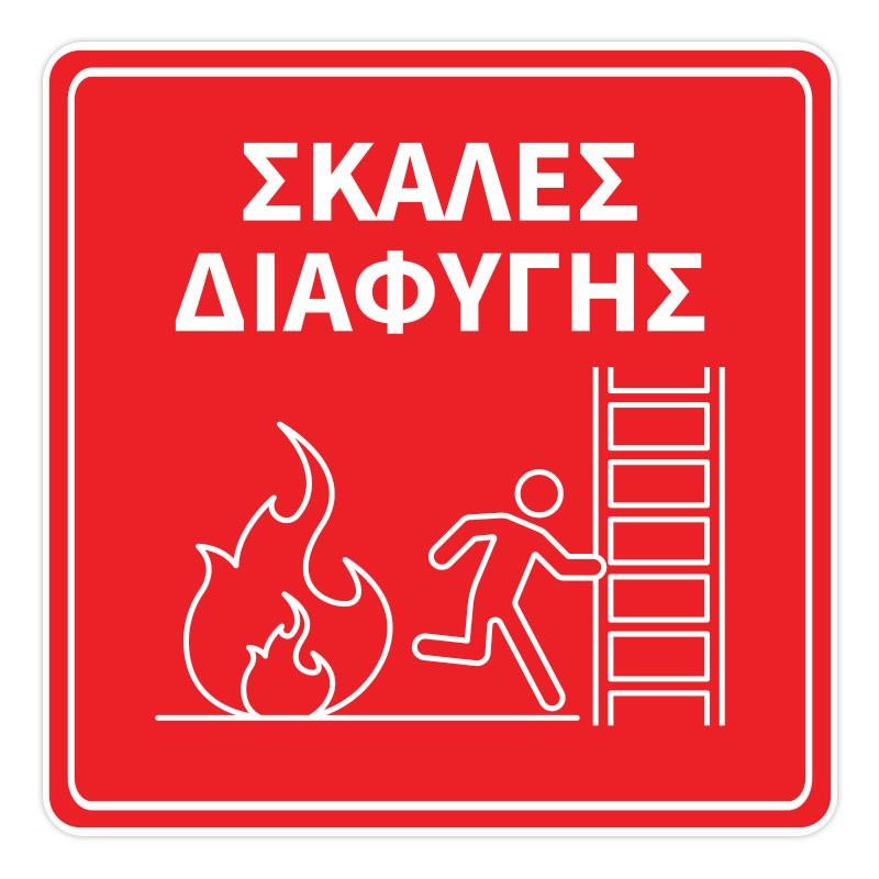 Σκάλες Διαφυγής