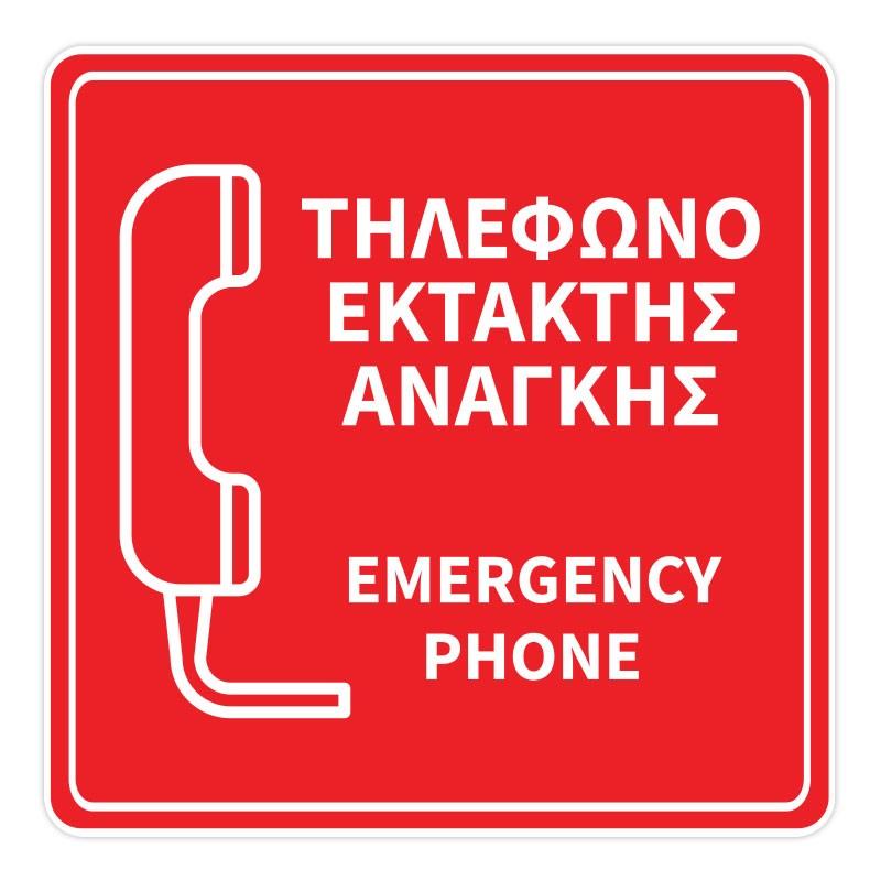 Τηλέφωνο Έκτακτης Ανάγκης
