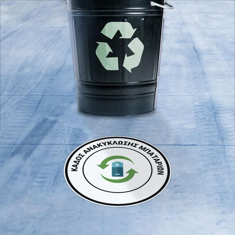 Κάδος Ανακύκλωσης Μπαταριών