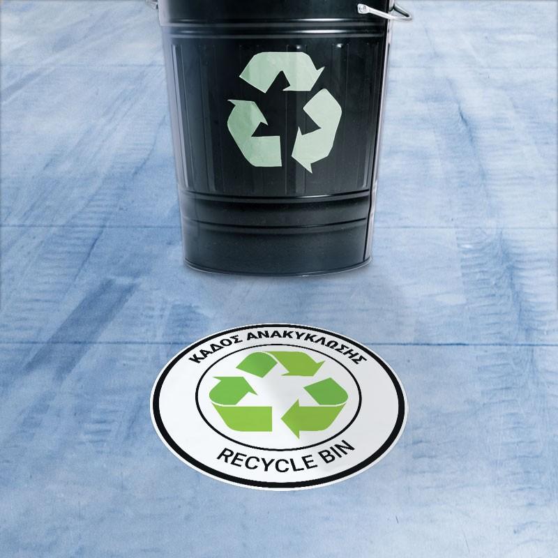 Κάδος Ανακύκλωσης - Recycle Bin
